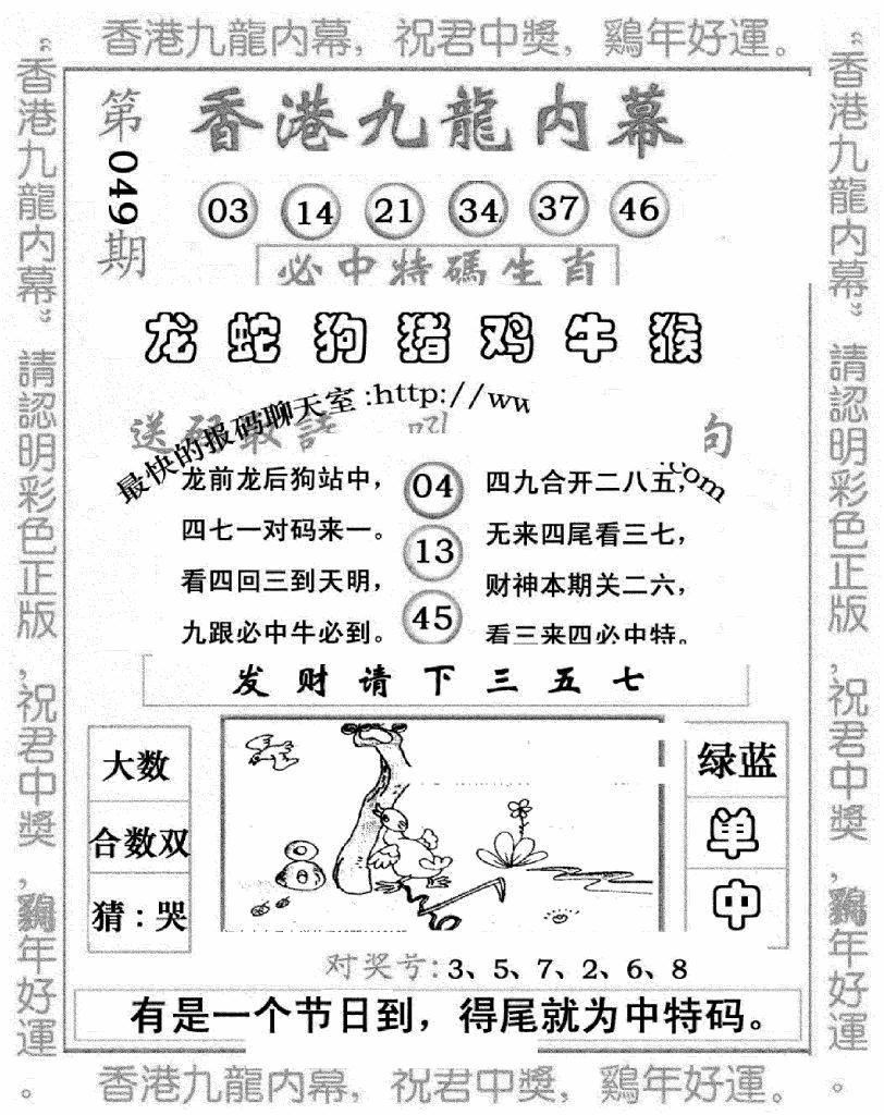 049期九龙内幕七肖图(黑白)