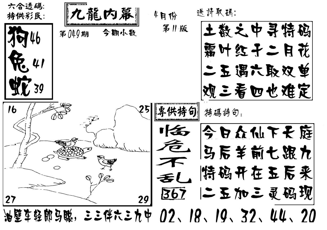 049期香港九龙传真-3(黑白)