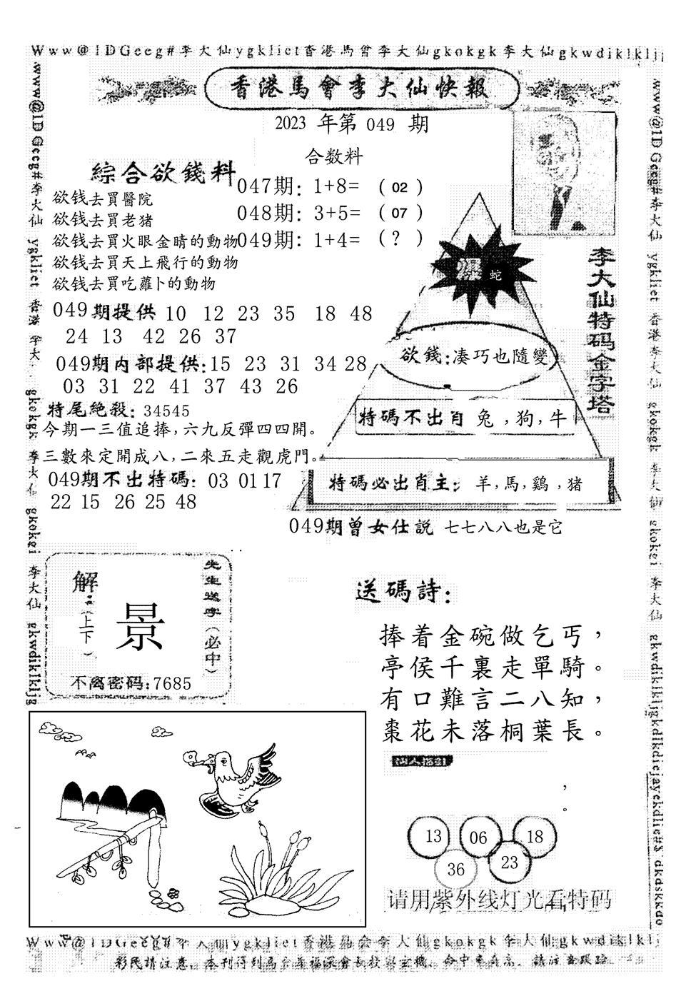 049期另版李大仙快报(黑白)