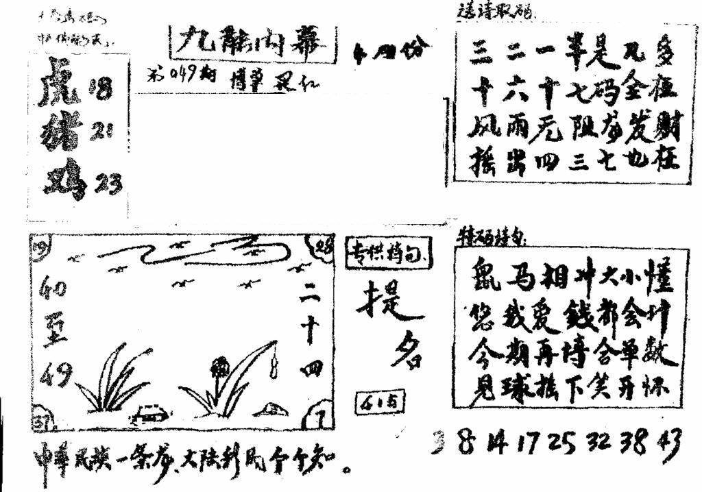 049期香港九龙传真2(手写版)(黑白)