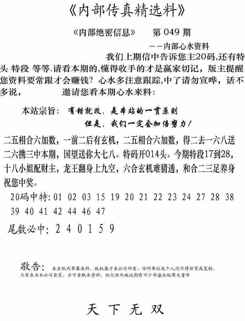 049期内部传真精选料(黑白)