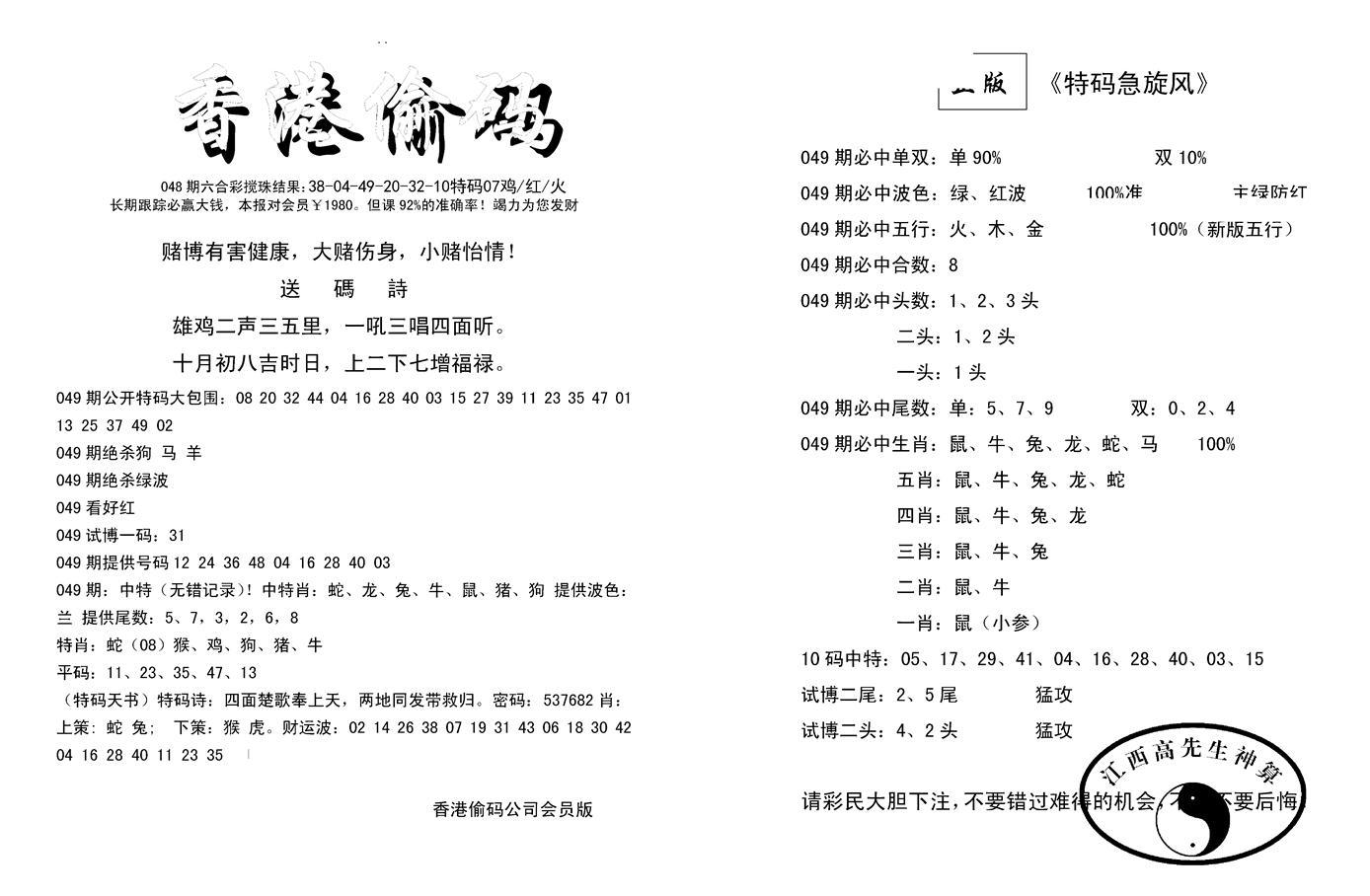 049期偷码必中单双(黑白)