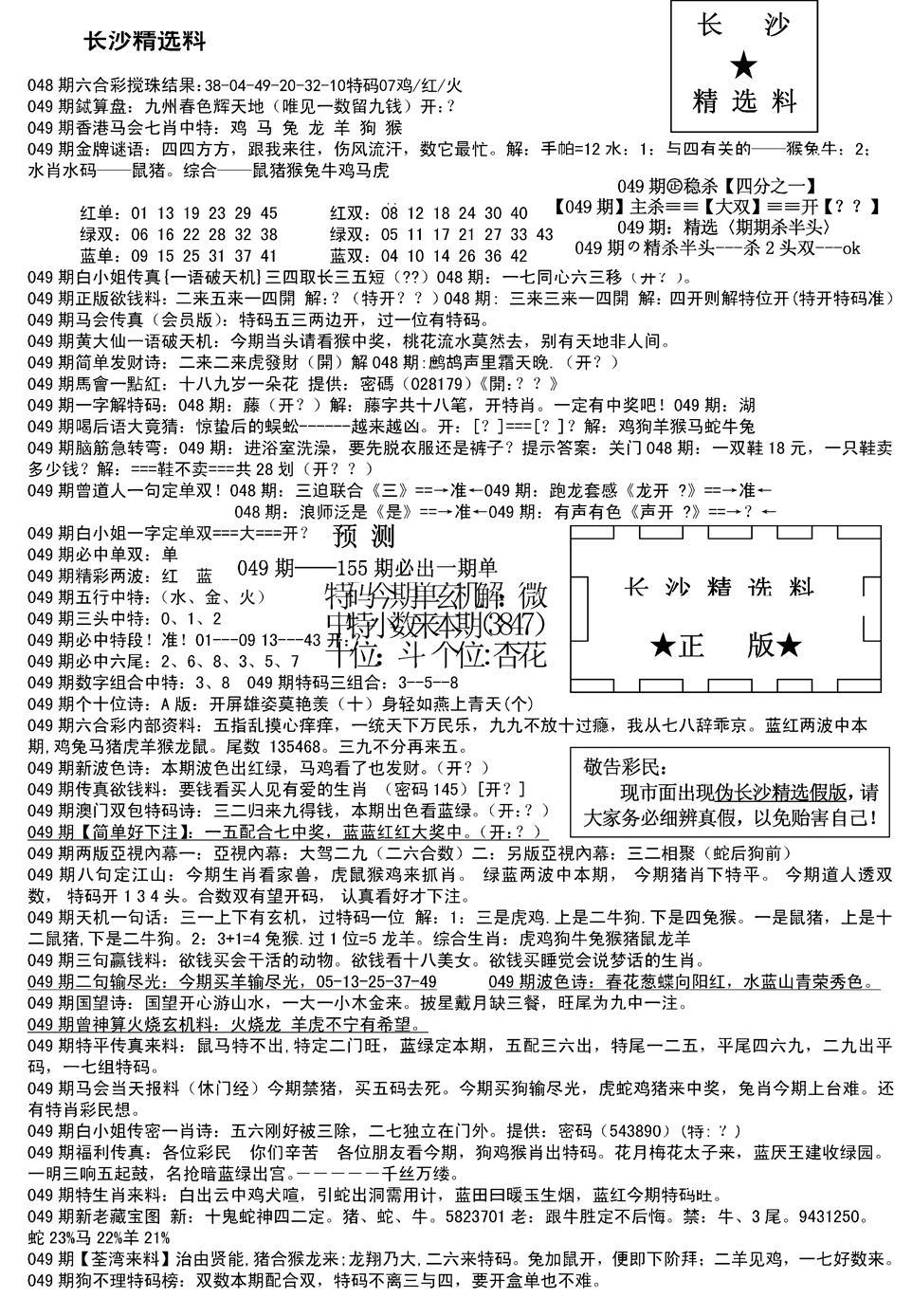 049期长沙精选料A(新)(黑白)