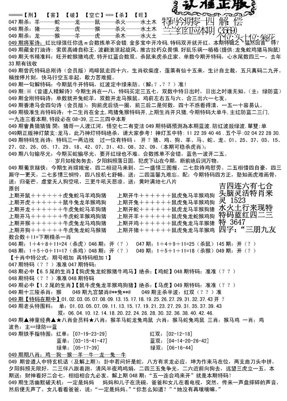 049期长沙精选料B(新)(黑白)