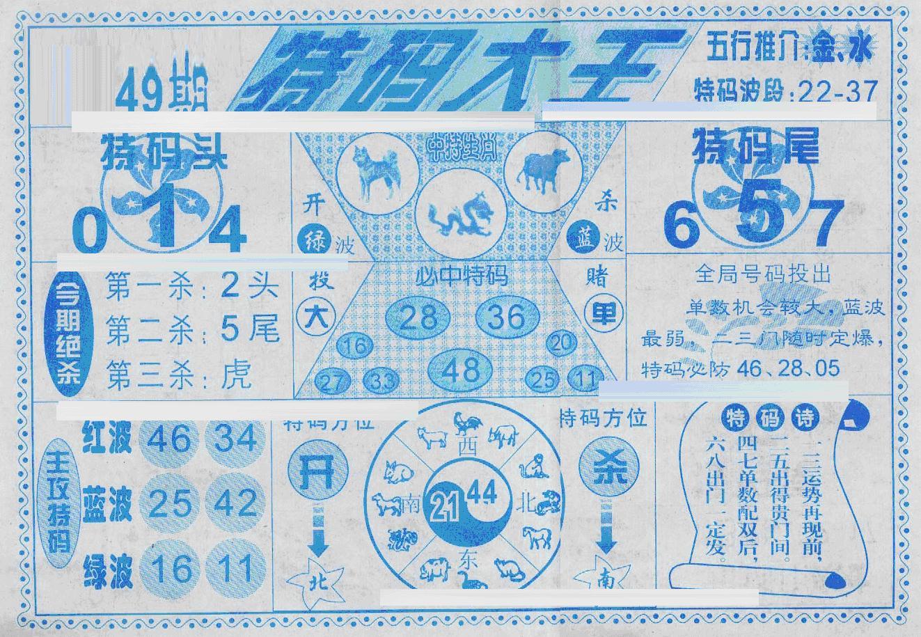 049期特码大王(黑白)