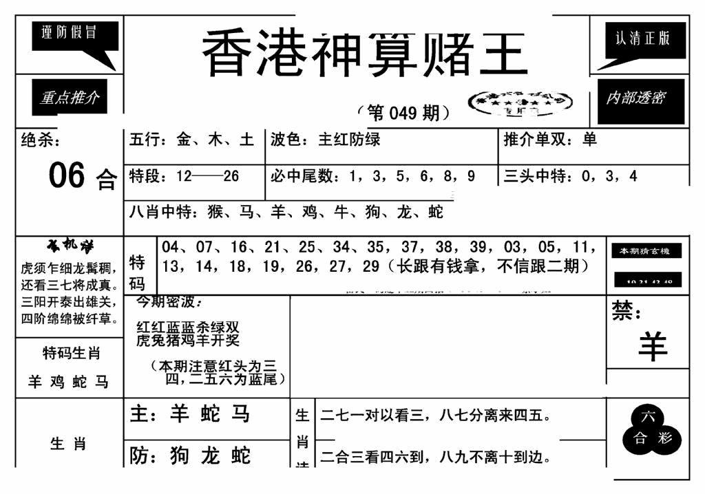 049期香港神算赌王(新)(黑白)
