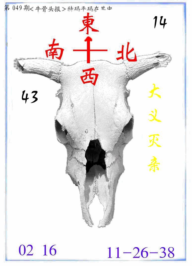 049期牛派系列7(黑白)