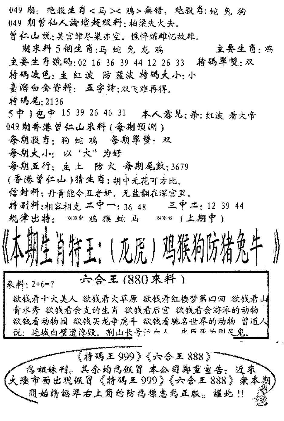 049期六合王880(黑白)