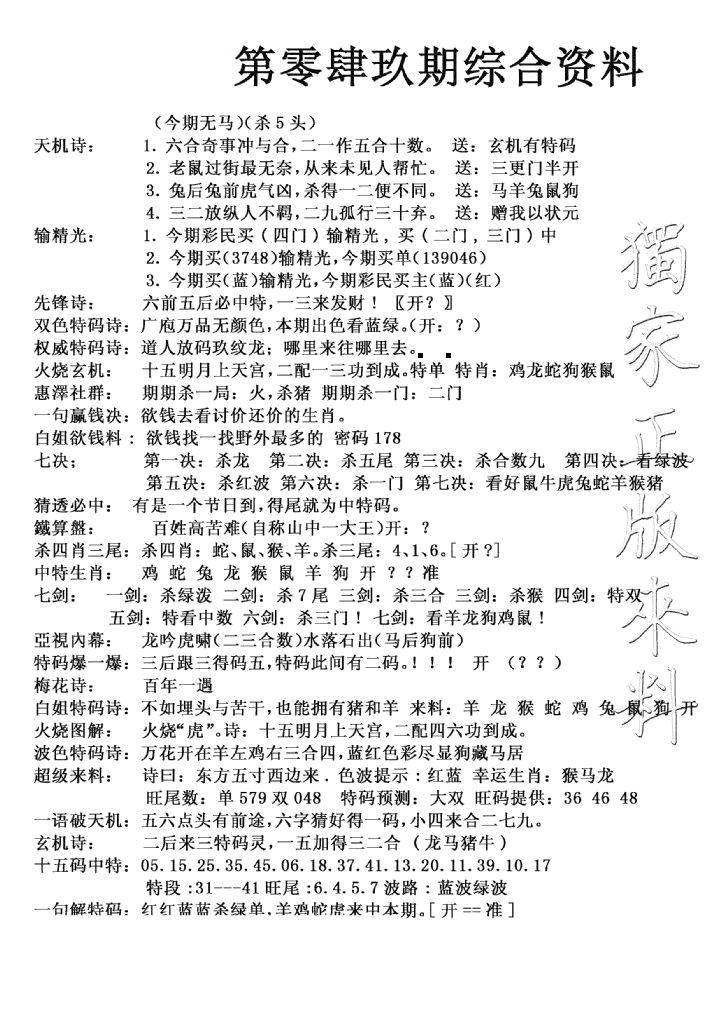 049期独家综合资料(黑白)