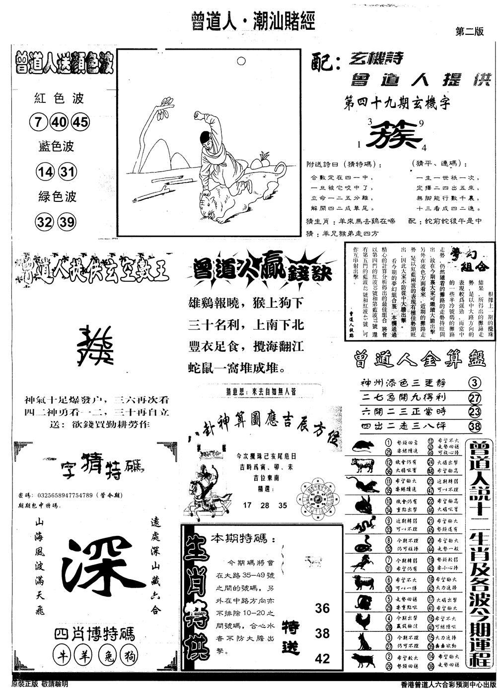049期另版潮汕赌经B(黑白)