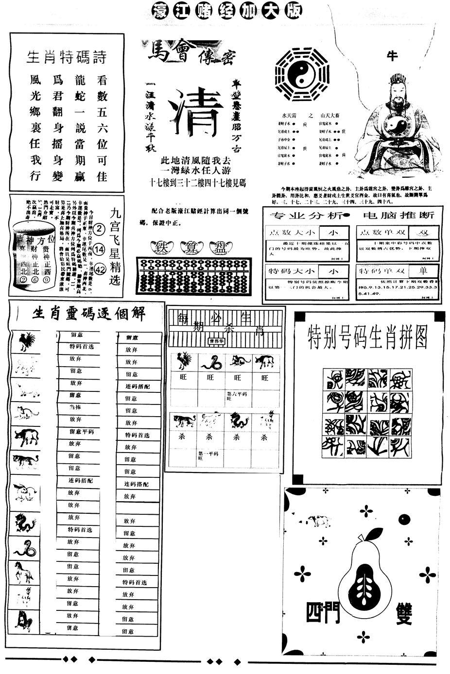 049期另版大濠江B(黑白)
