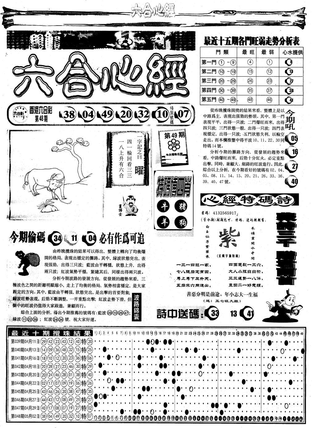 049期另版六合心经A(黑白)