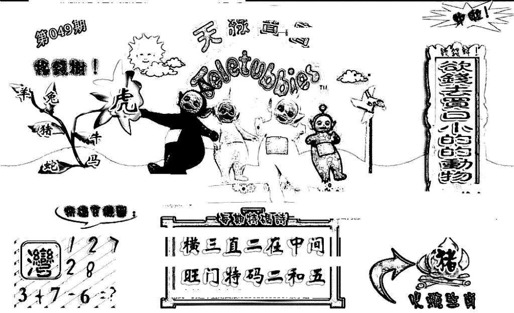 049期天线宝宝(早图)(黑白)