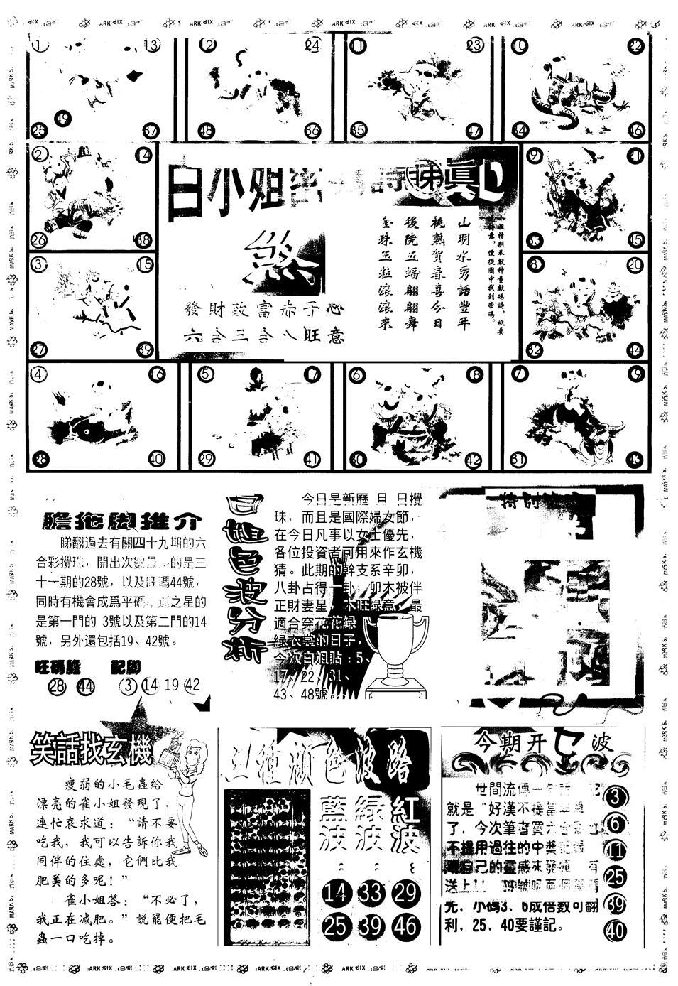049期另版白小姐祺袍B(黑白)