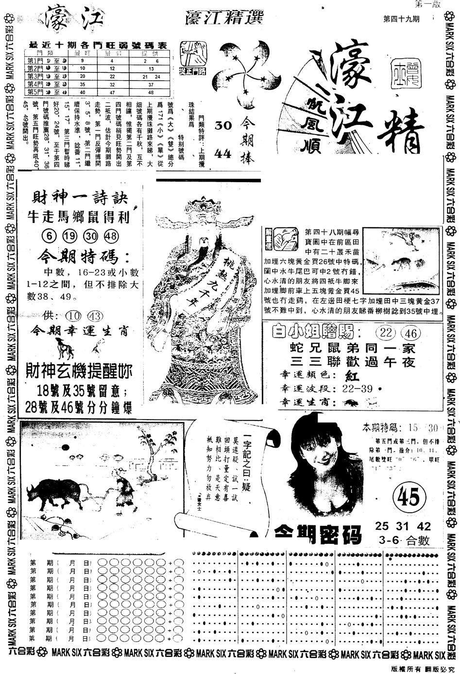 049期另版濠江精选A(黑白)