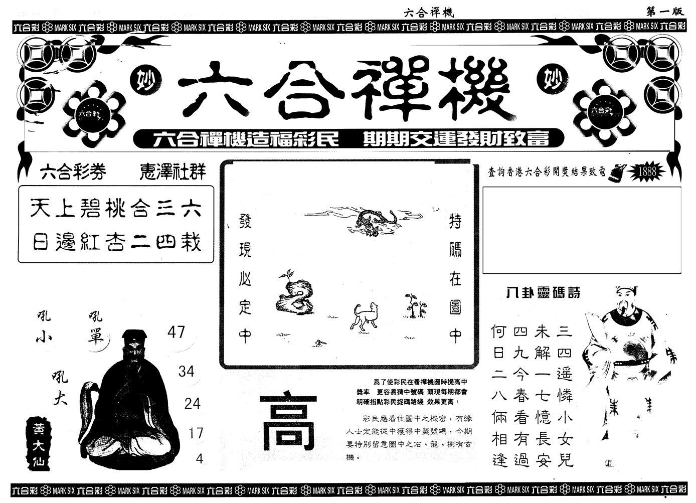 049期另版六合禅机A(黑白)