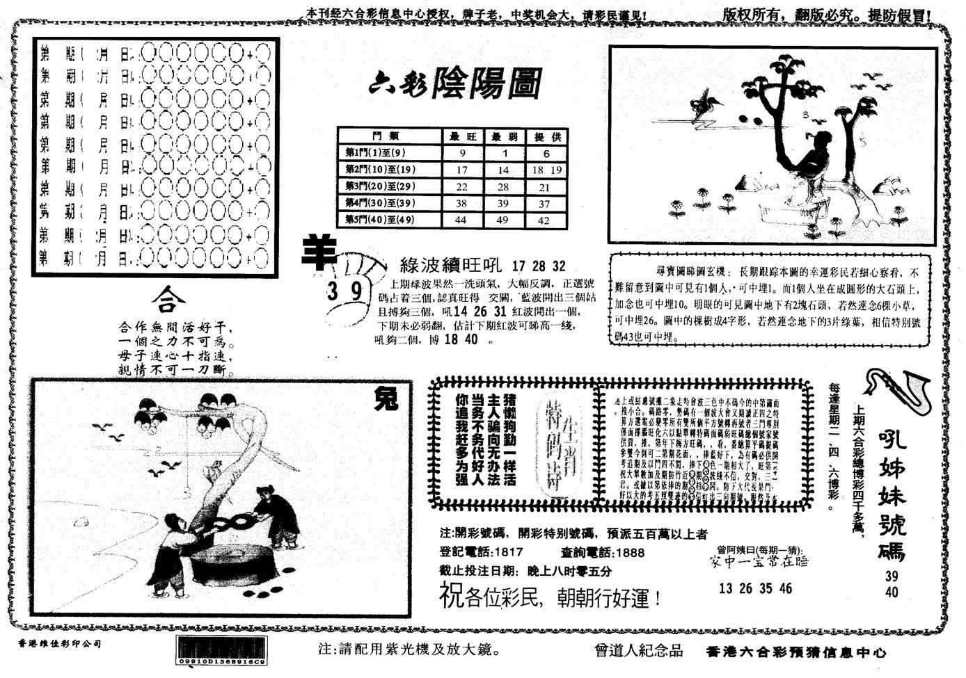 049期另版六彩阴阳(黑白)