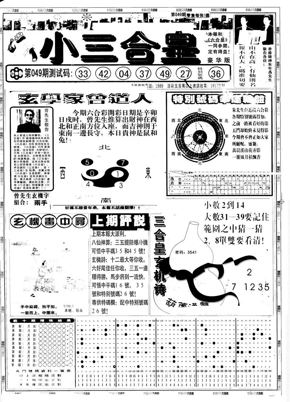 049期另版中版三合皇A(黑白)