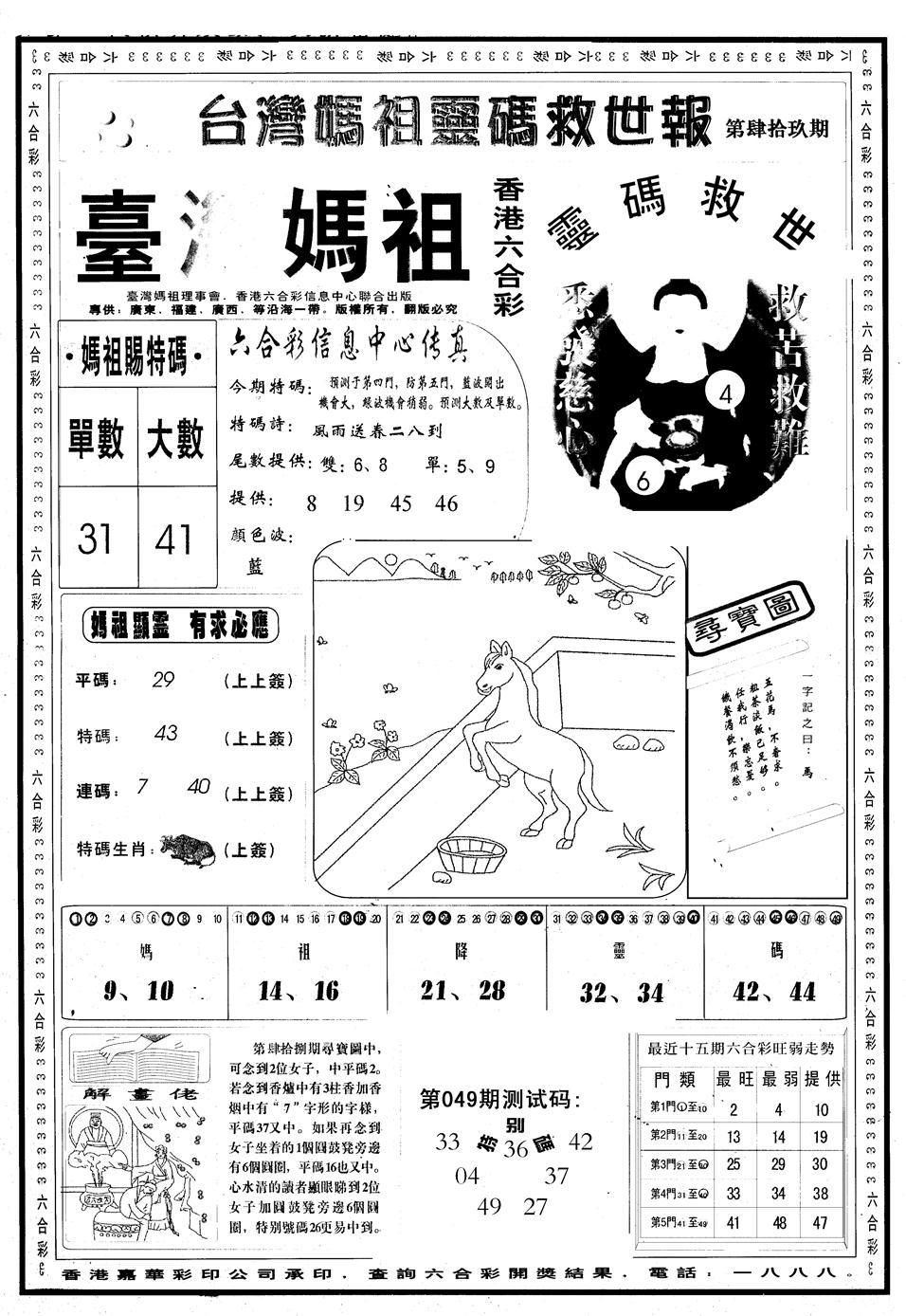 049期另版台湾妈祖灵码A(黑白)