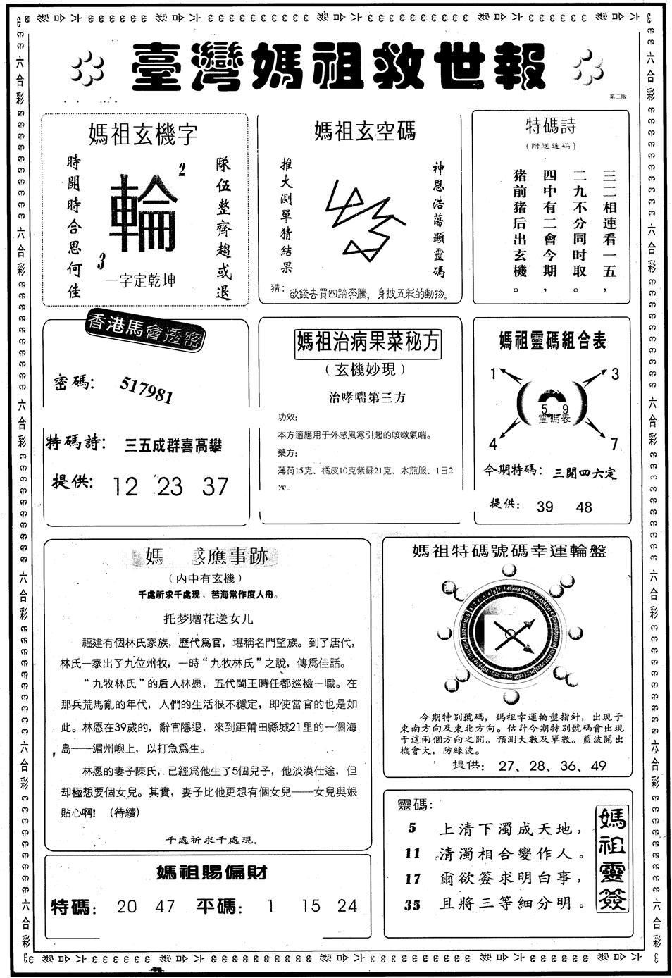 049期另版台湾妈祖灵码B(黑白)