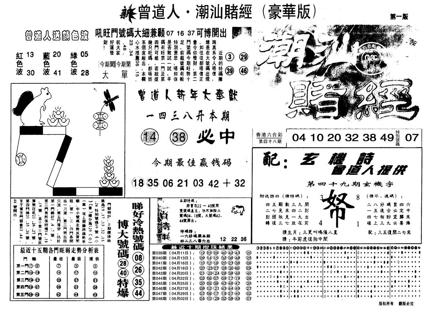 049期另潮汕赌经濠华版A(黑白)