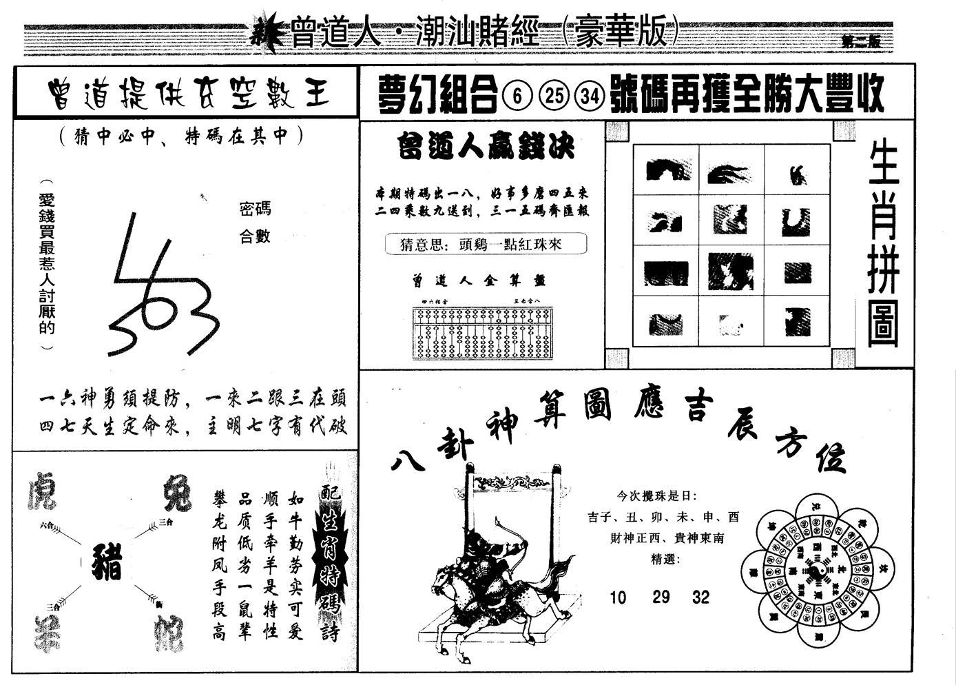 049期另潮汕赌经濠华版B(黑白)