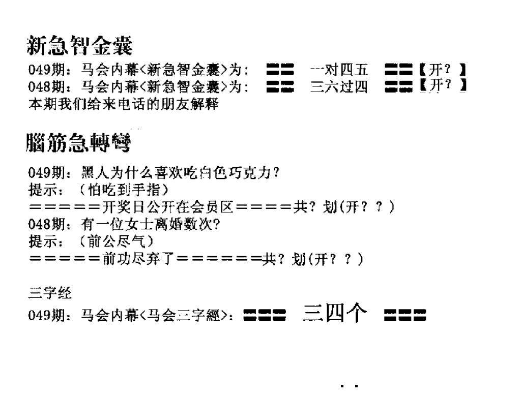 049期新急智金囊(黑白)
