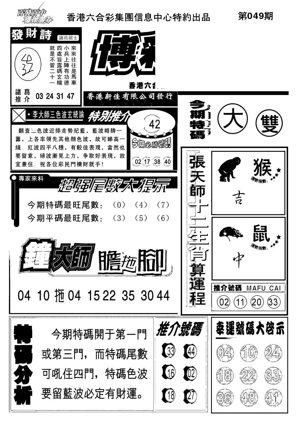 049期博彩快报(黑白)