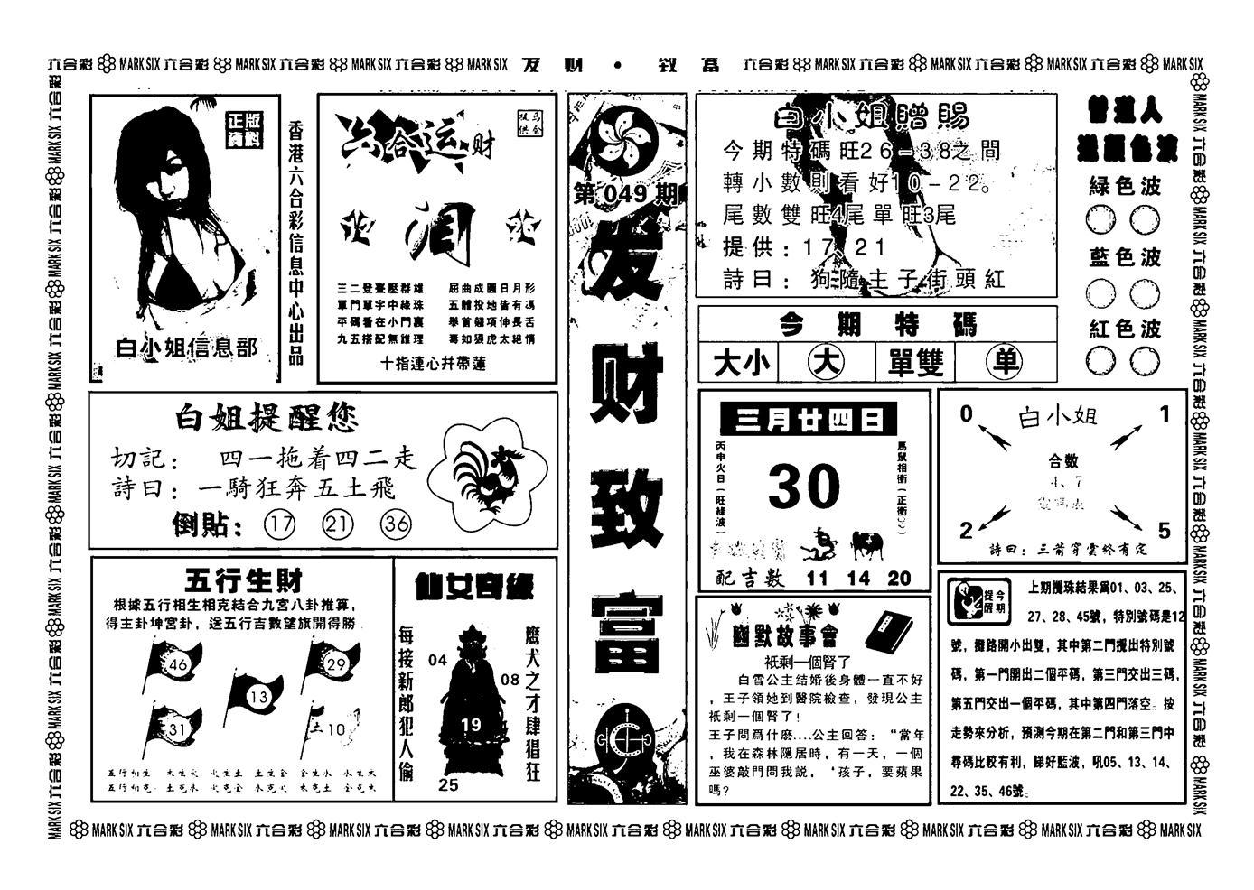 049期神招奇码(黑白)