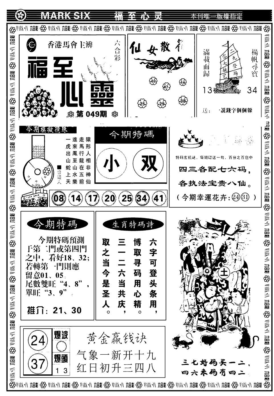 049期天津报(黑白)