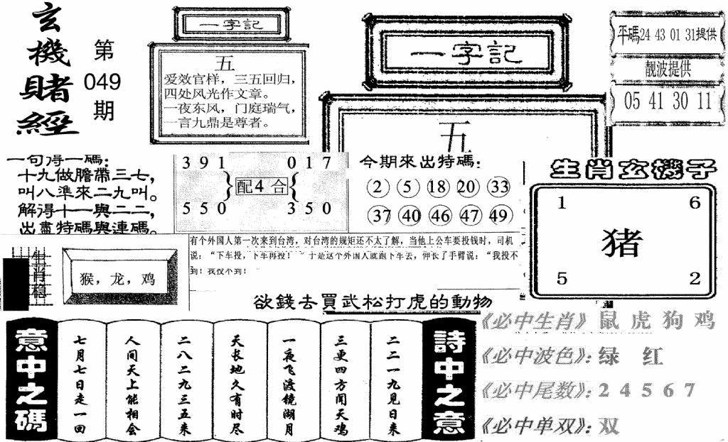 049期玄机赌经(黑白)