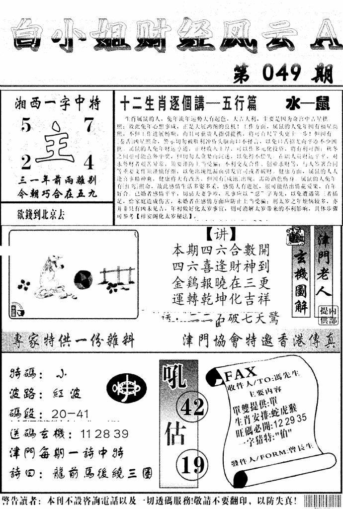 049期白小姐财经风云A(黑白)