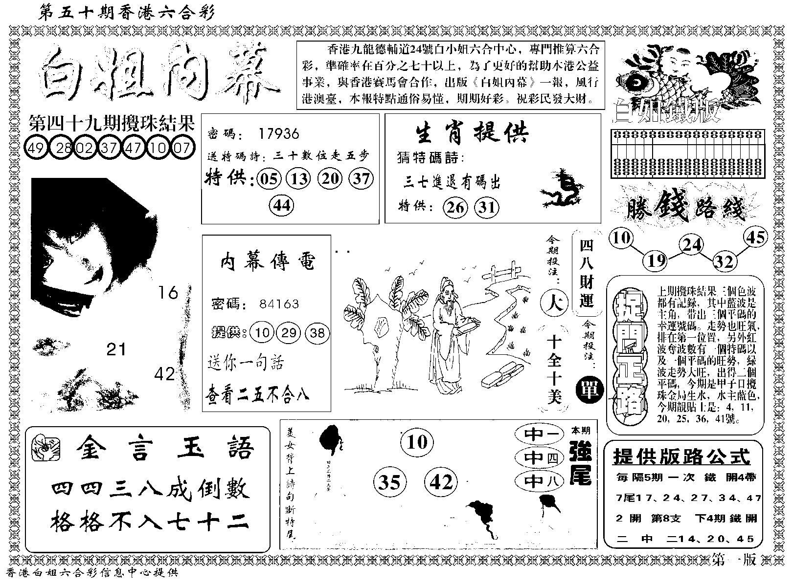 050期白姐内幕A(黑白)