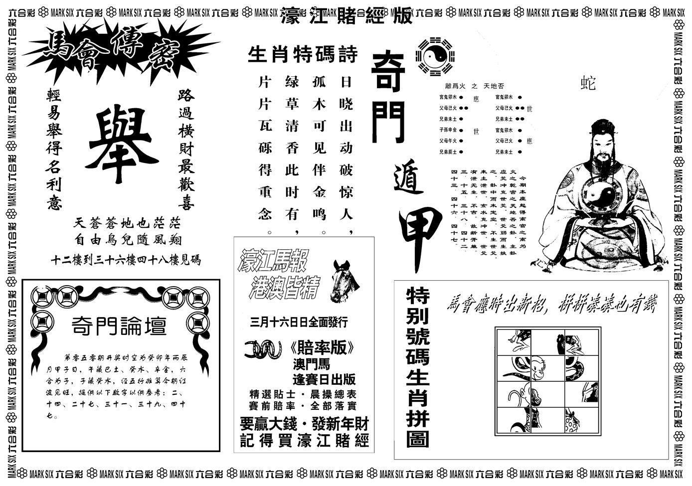 050期老濠江堵经B(黑白)