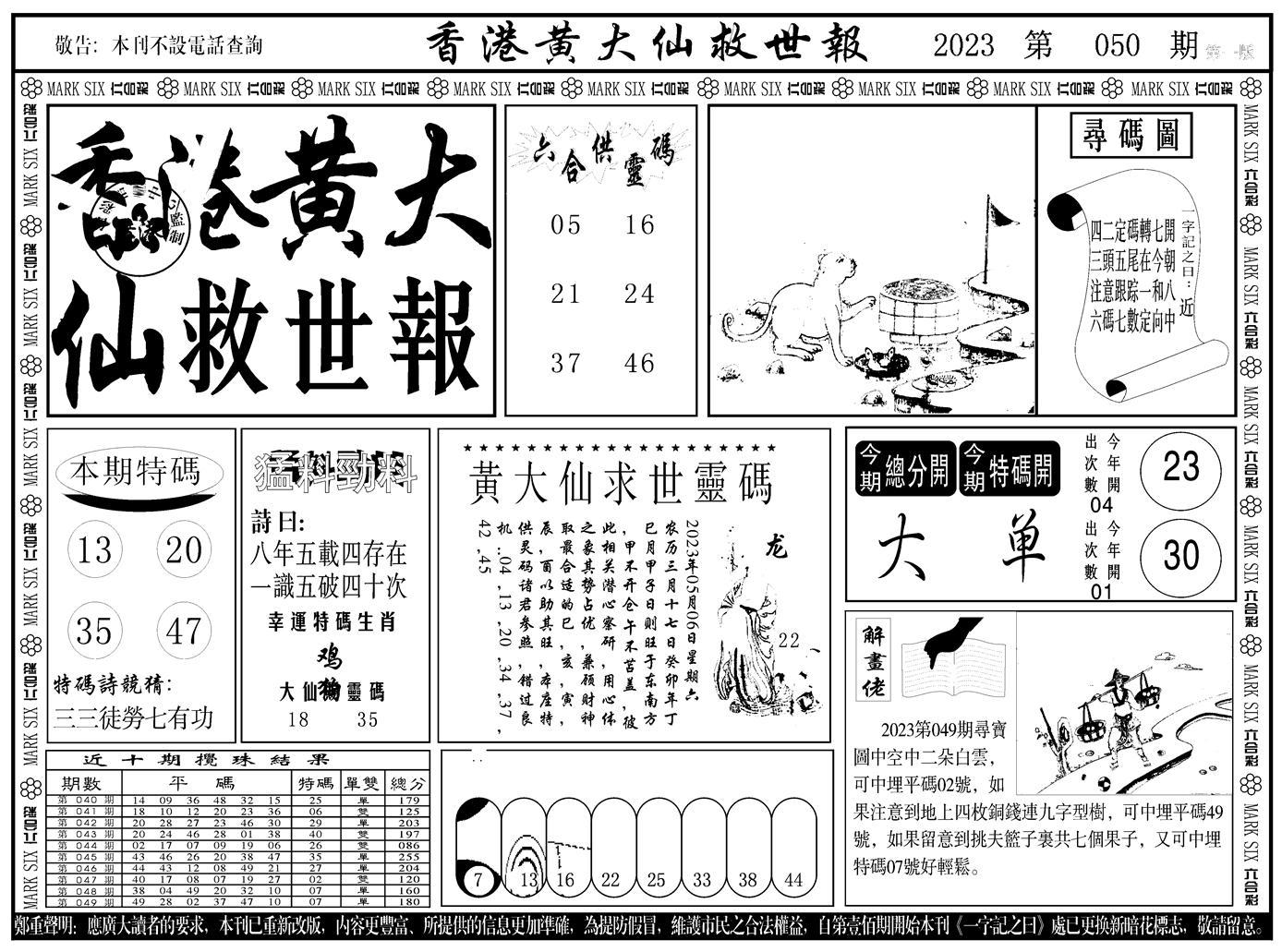 050期香港黄大仙A(黑白)