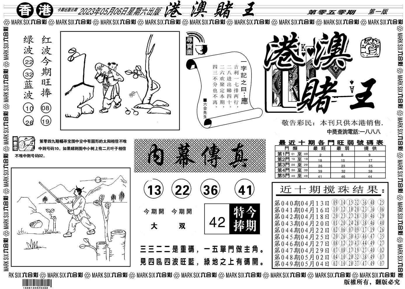 050期港澳堵王A(黑白)