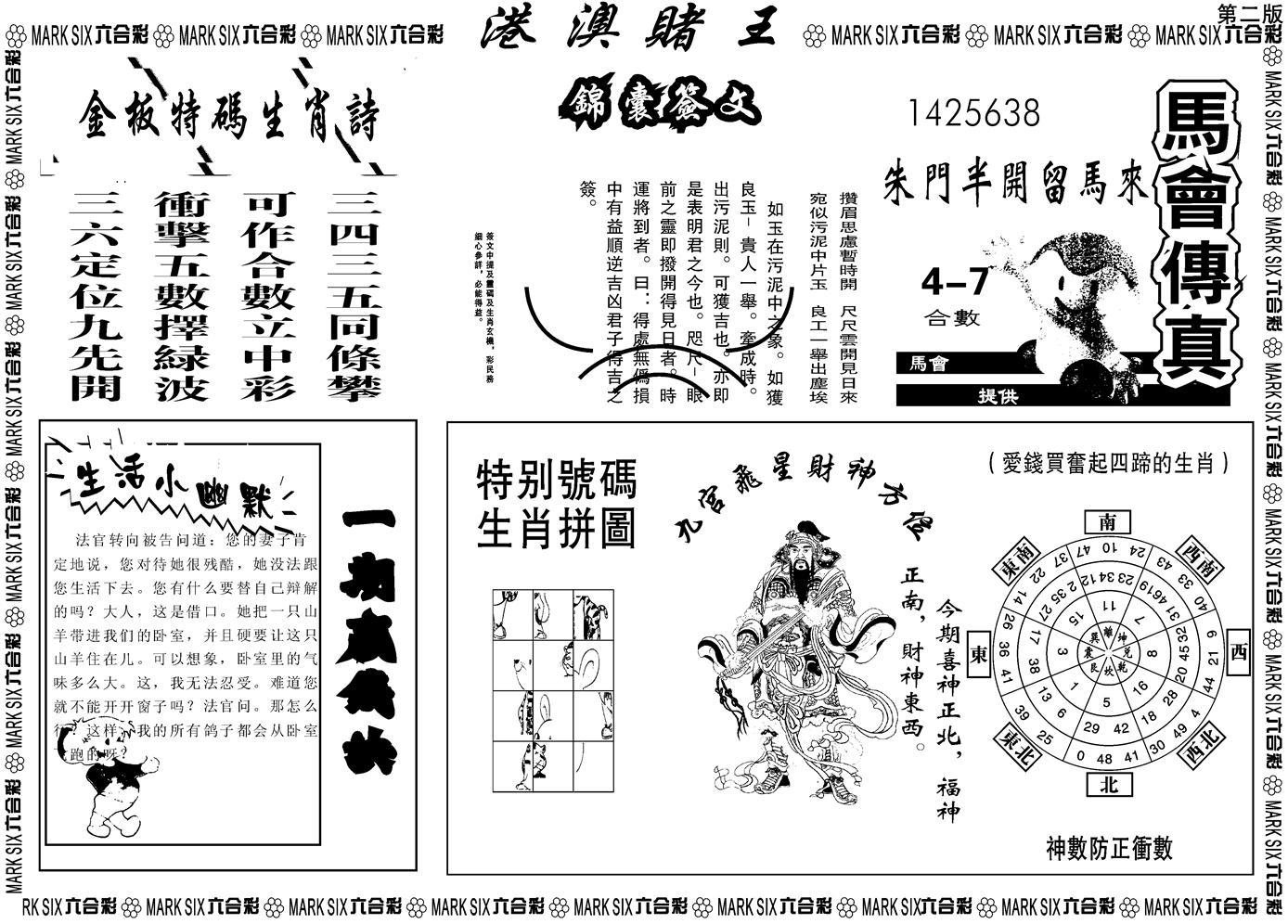 050期港澳堵王B(黑白)
