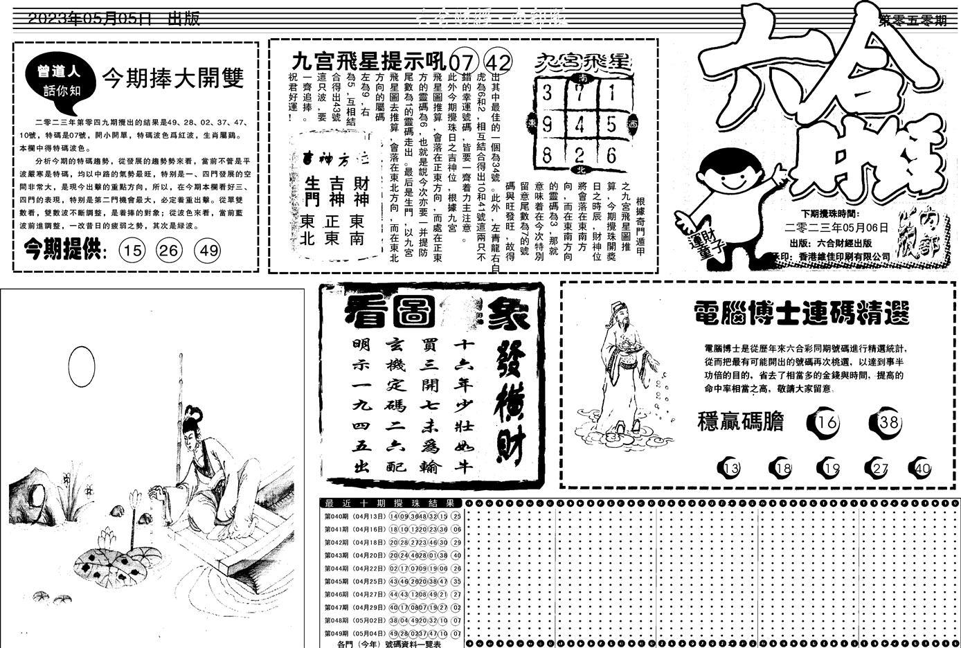 050期中财经A(黑白)