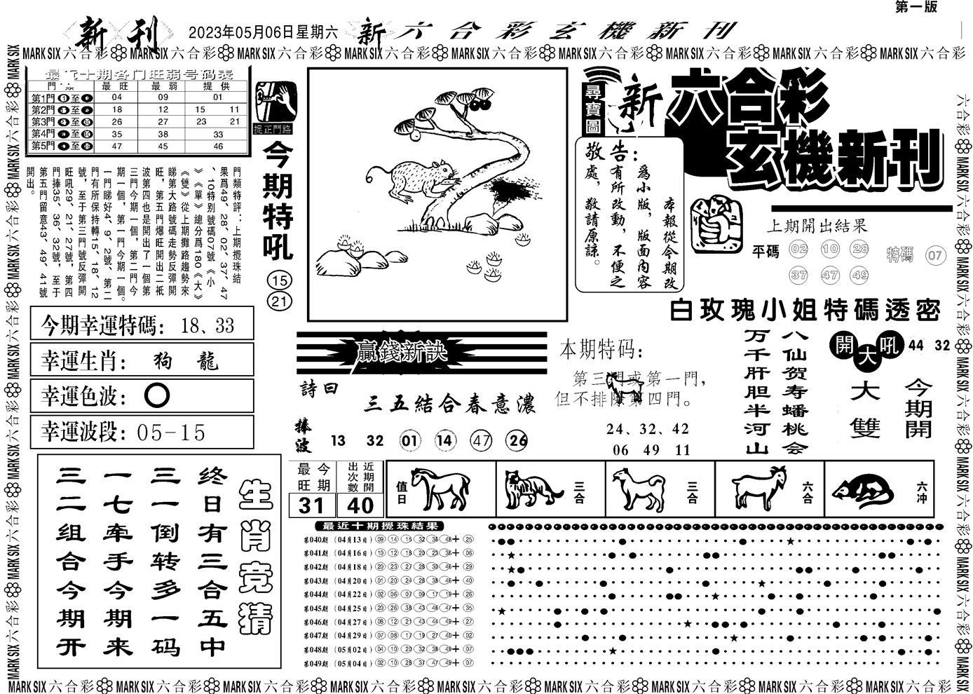050期玄机新刊A(黑白)