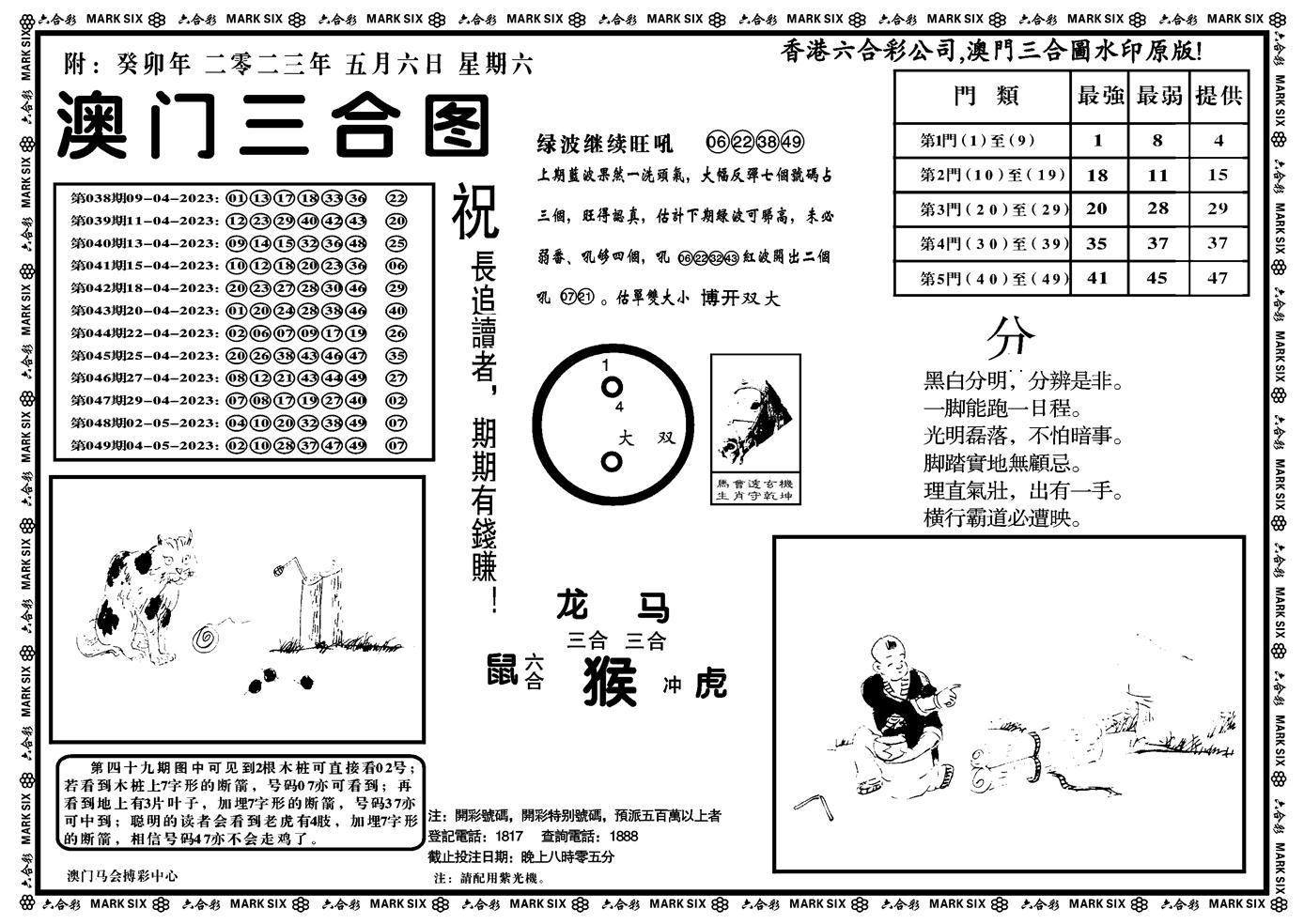 050期澳门三合(正版)(黑白)