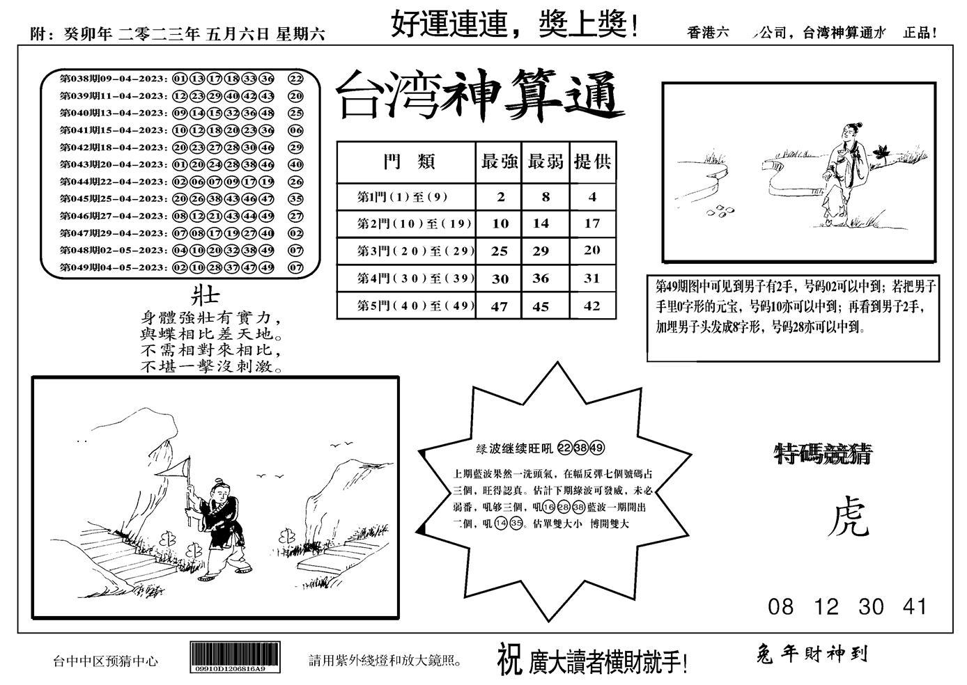 050期台湾神算(正版)(黑白)