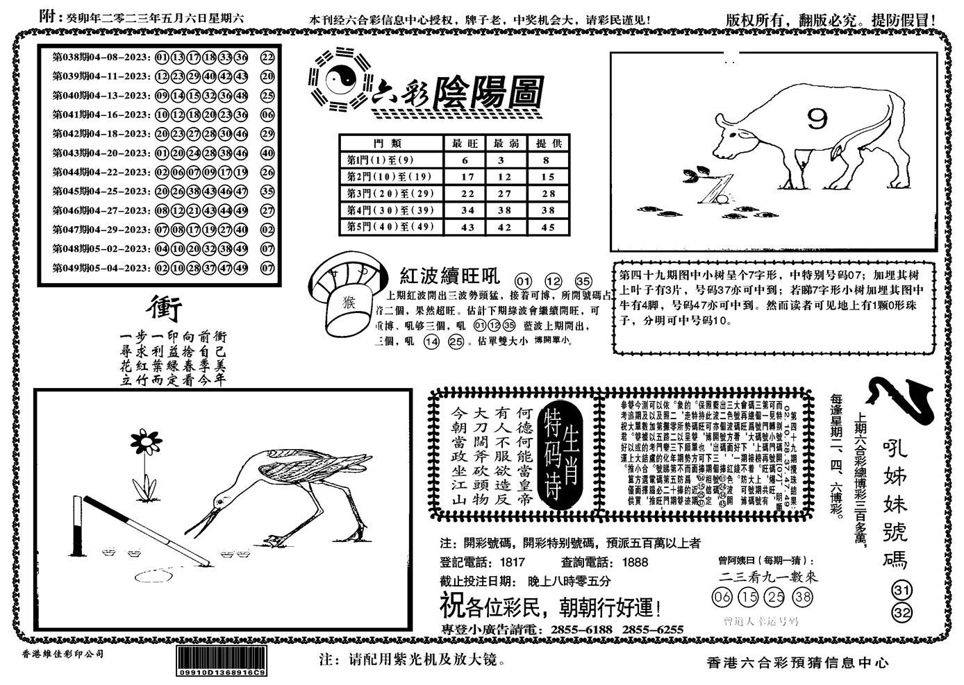 050期六彩阴阳(正版)(黑白)