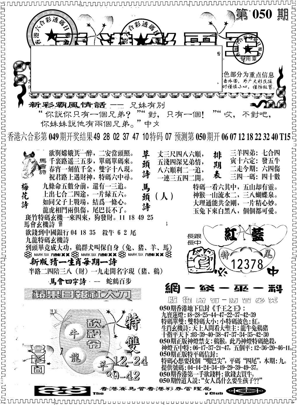 050期彩霸王综合A(黑白)