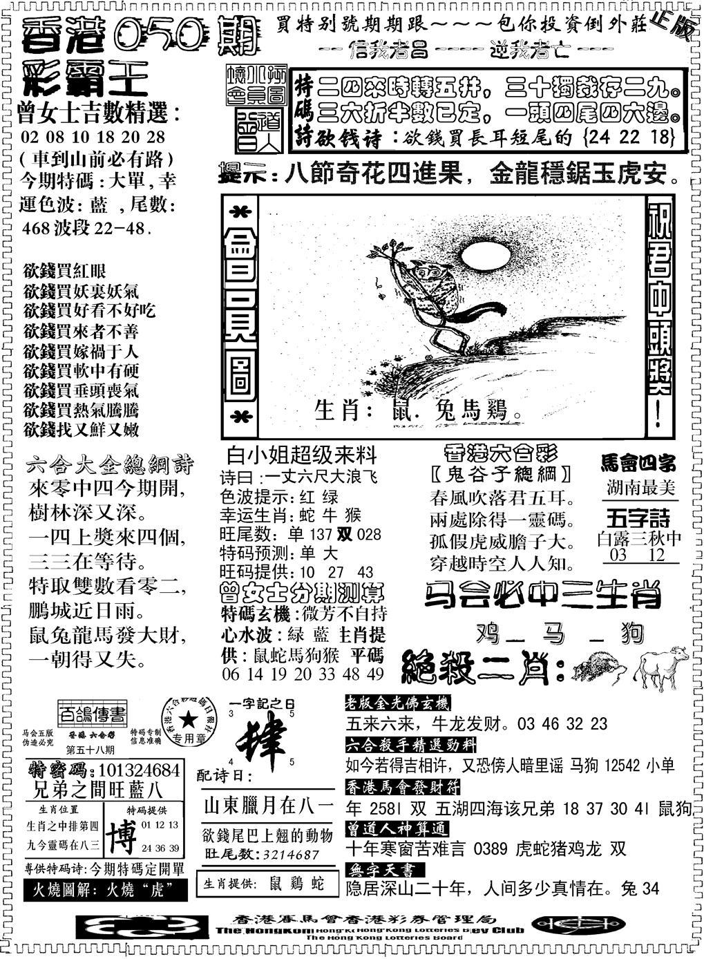 050期另版新版彩霸王B(黑白)