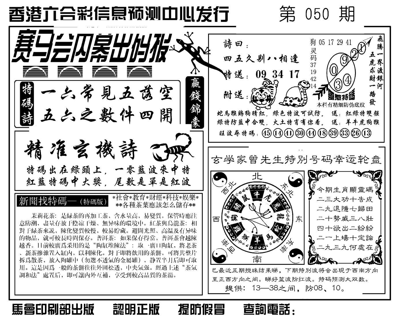 050期赛马会内幕出码报(黑白)