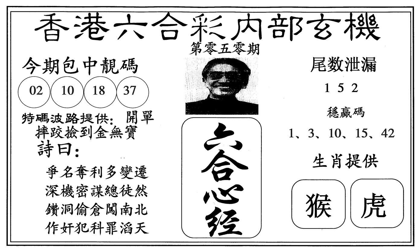 050期新心经(黑白)