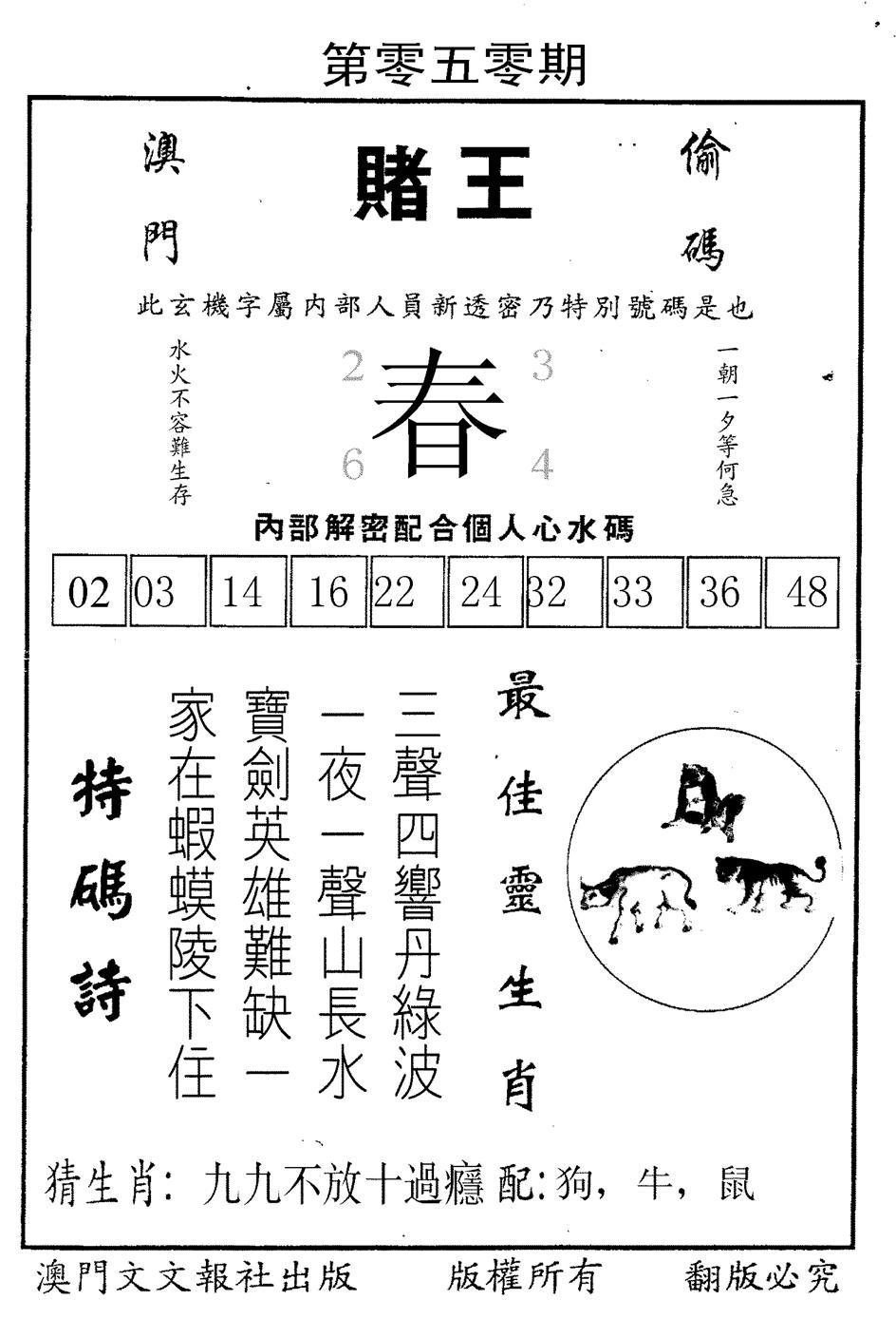 050期澳门赌王偷码(黑白)