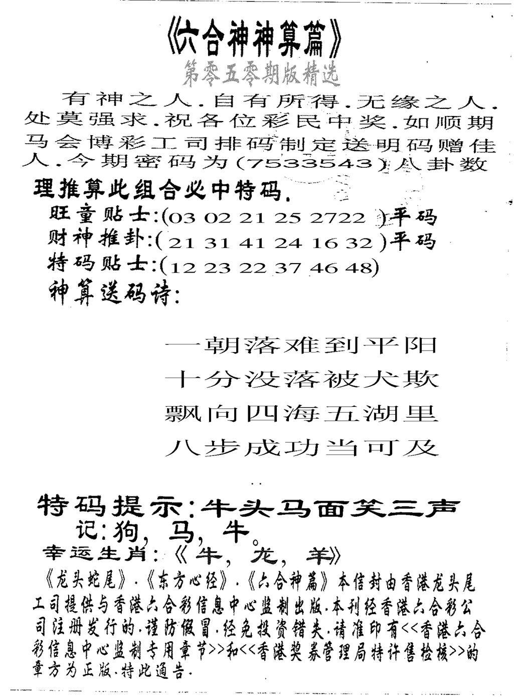 050期六合神算篇(黑白)