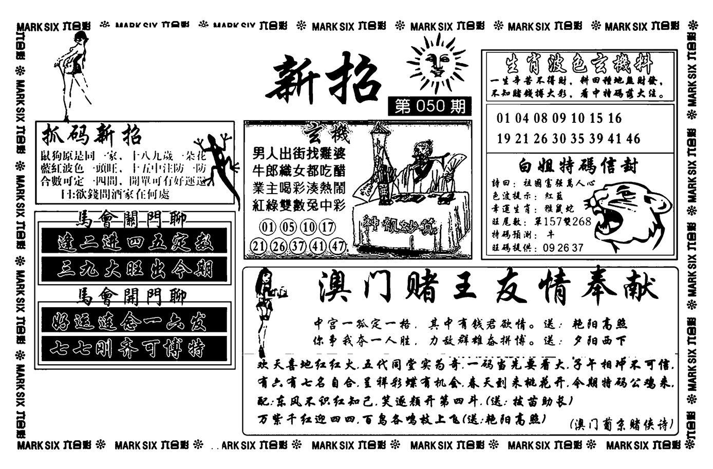 050期诸葛新招(黑白)