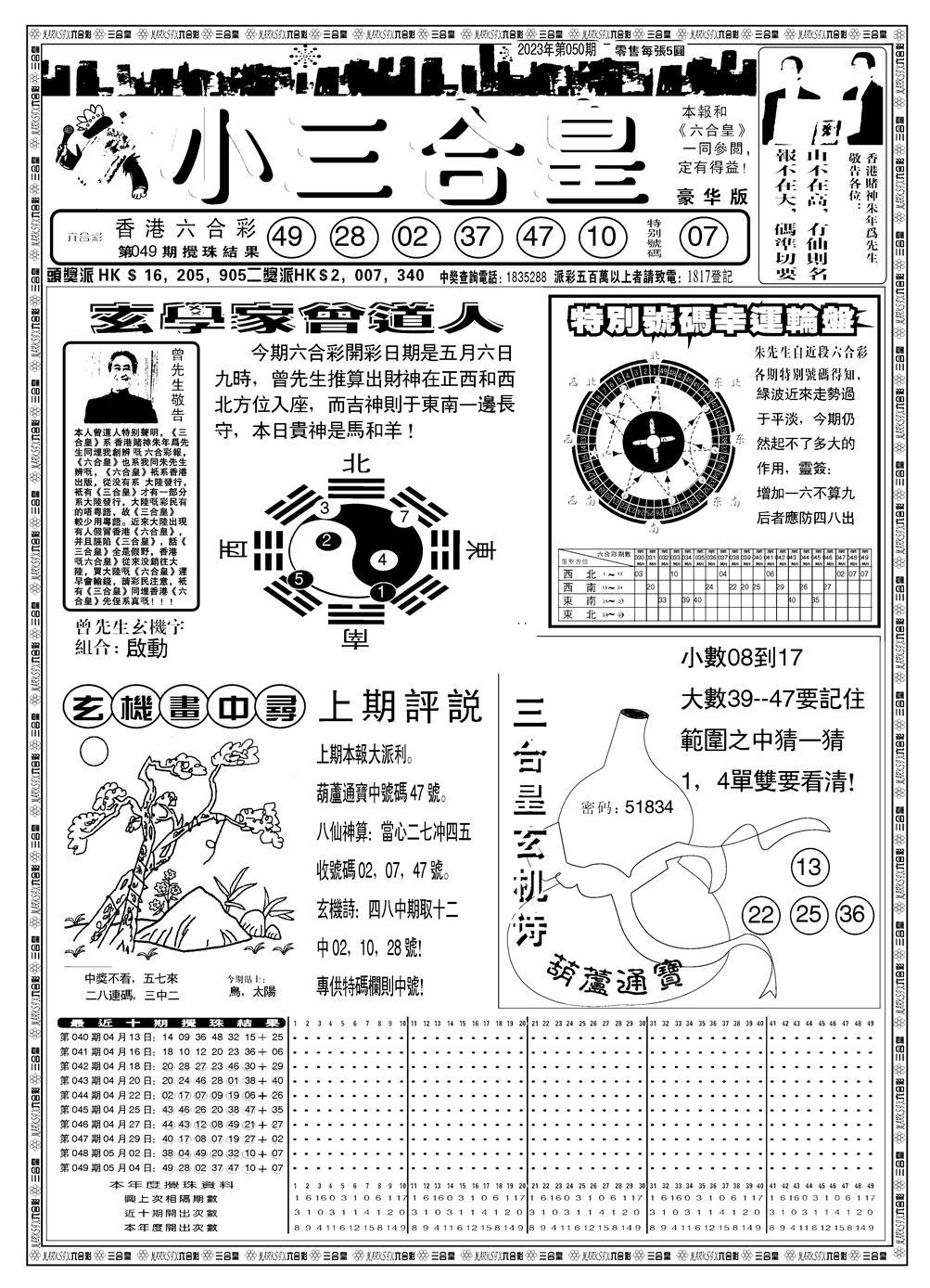 050期中版三合皇A(黑白)